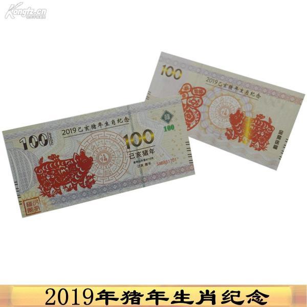 收藏紀念禮品鈔---2019豬年紀念幣福字收藏測試鈔