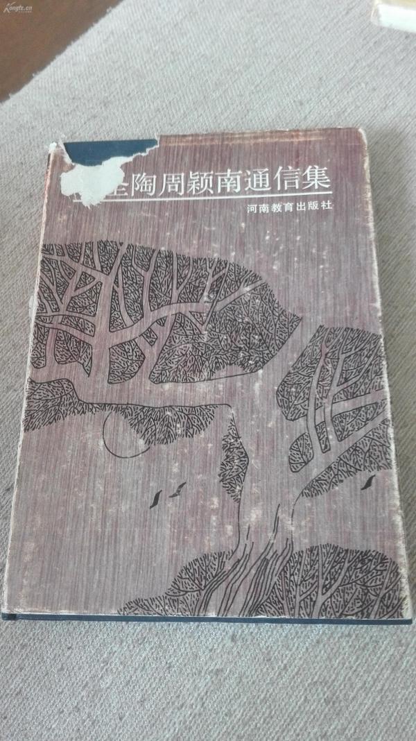 優選系列   葉圣陶周穎南通信集