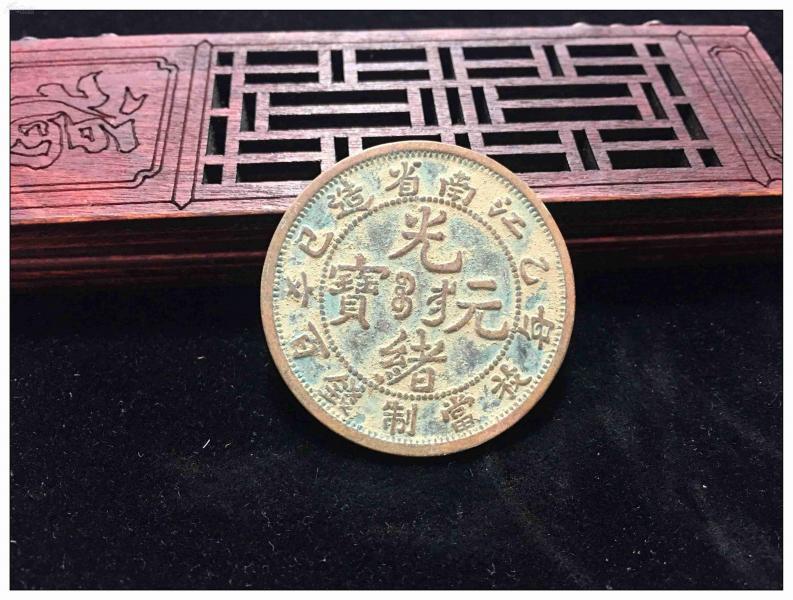 1C55 农村收来的小铜元 钱证 大洋 龙元 铜币 铜圆 收藏 藏币 铜饼 古钱币收藏