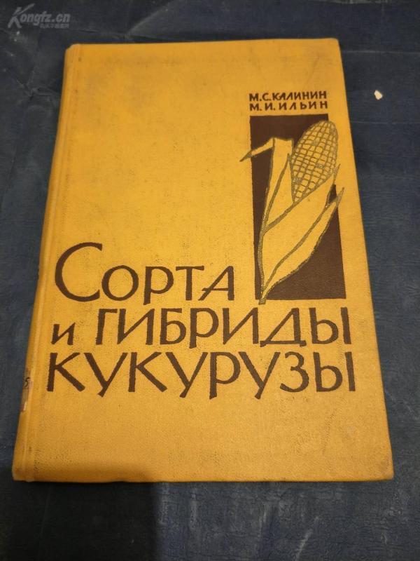寫(玉米)的一本俄文書    內部彩色圖片印制