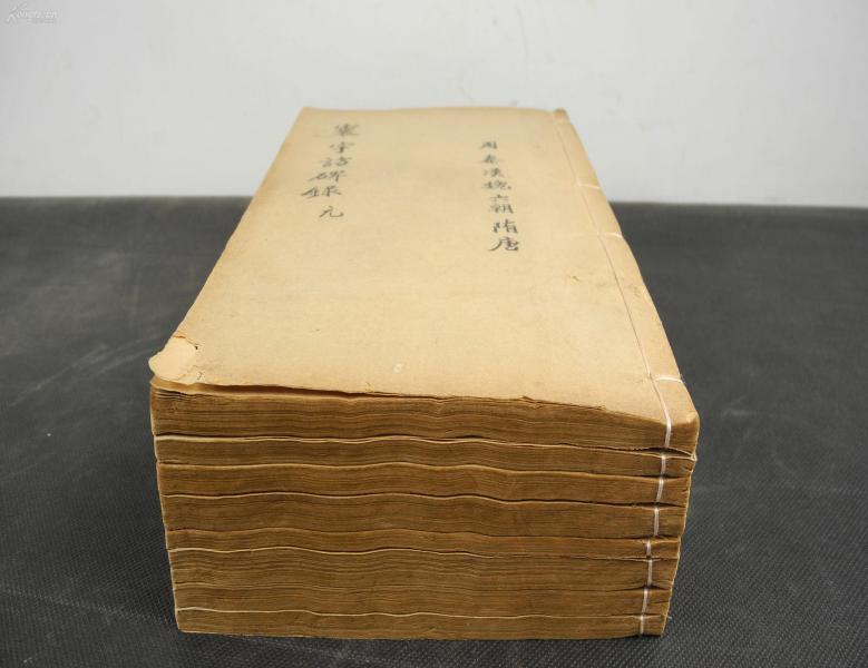 【金石珍本】清光绪精刻本【寰宇访碑录】原装十二卷8册一套全。清代著名经学家方孙星衍撰,字整饬,墨黑如漆,初刻初印。收录了自周秦至元代的石刻8000余种;包括一些瓦当铭文。是书为中国清代最详尽的一部全国石刻目录,对于了解历代石刻的存留情况及原石所在地具有重要参考价值。希见古籍,流传稀少,藏家架上珍本