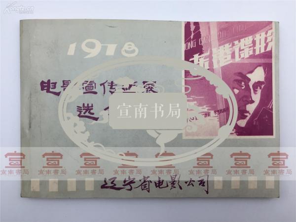 【紅色文獻】《1978電影宣傳畫展選集》一冊(遼寧省電影公司出版,具體如圖)【190624B 01】