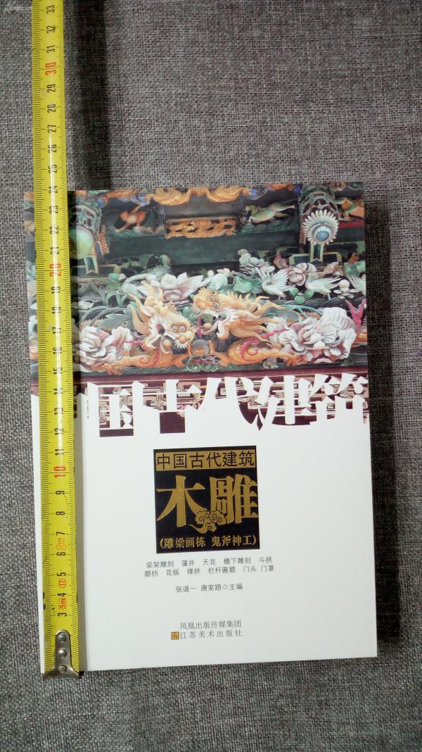 中国古典建筑·木雕    大32开本。  定价128元