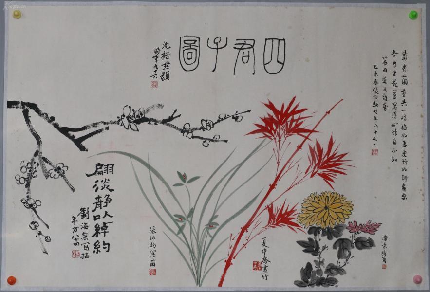 老一辈艺术家 张伯驹 潘素 刘海粟 合作 沈裕君题跋 手绘 老画
