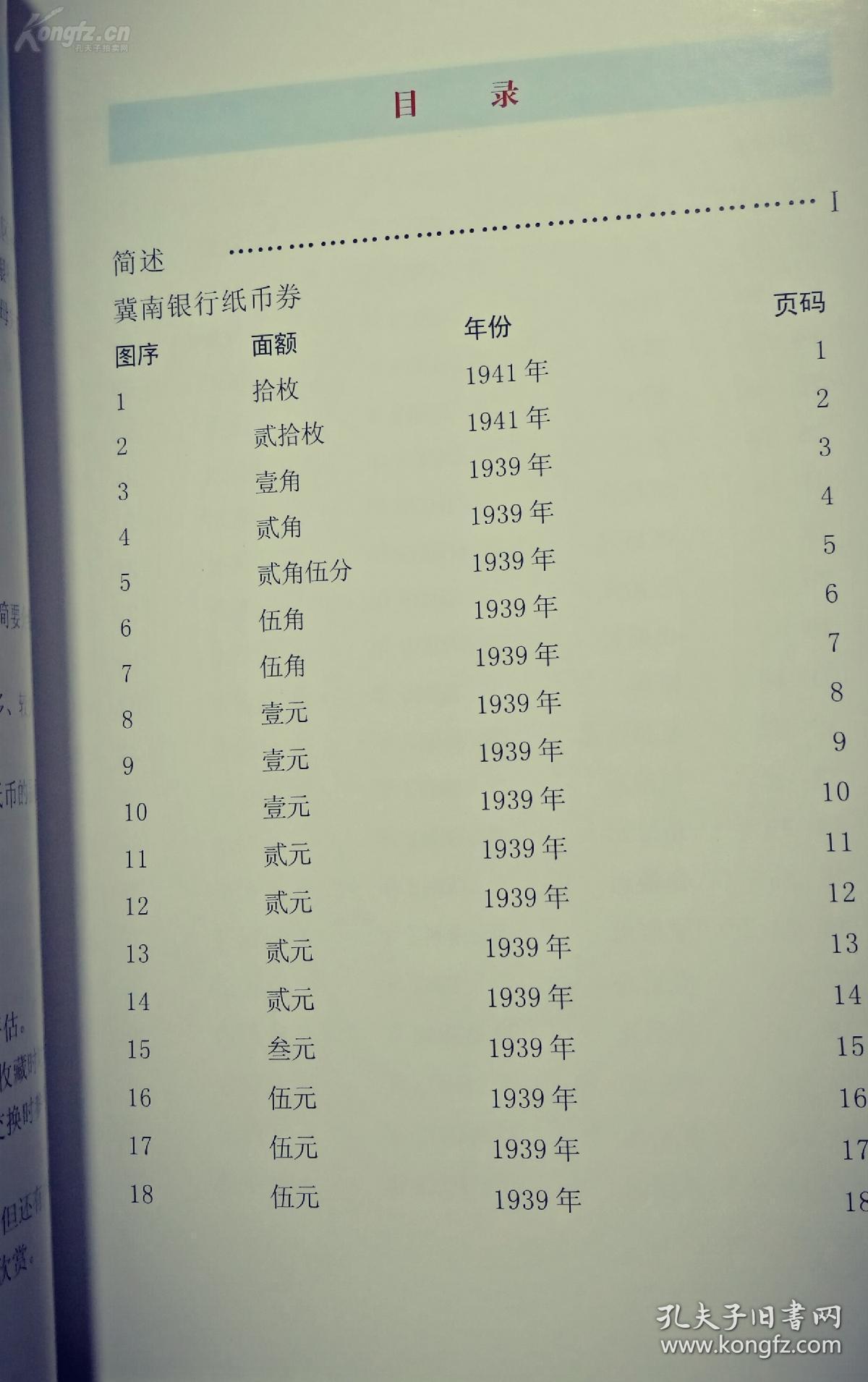 《冀南銀行紙幣券》——中國解放區紙幣圖鑒。余繼明 編著,浙江大學出版社版 [6]