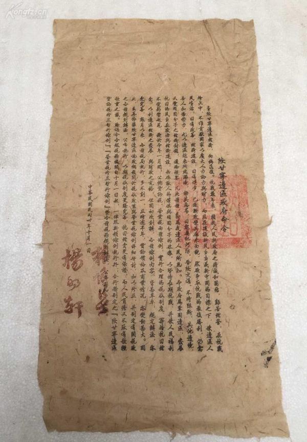 民国三十年陕西甘宁边区政府命令