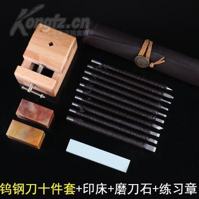 鎢鋼刀10件合拍配印床、磨刀石、練習章料2枚,篆刻用刀、刻刀