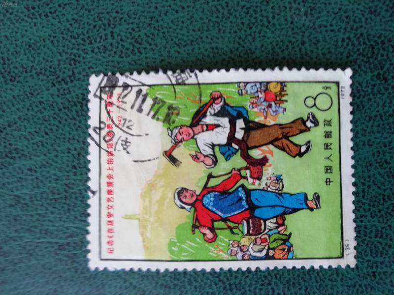 文革編號紀特信銷  避免爭議  暫定一品  新老拍友  郵品自鑒  看好再拍  免郵資