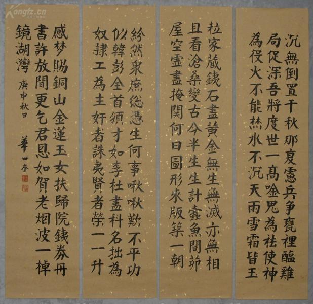 天津八大家之一  大書法家【華世奎】書法墨寶 四條屏