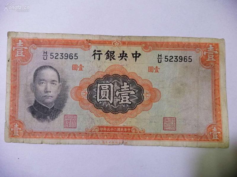 中央銀行壹圓  孫中山圖像  詳細如圖所示   編號427