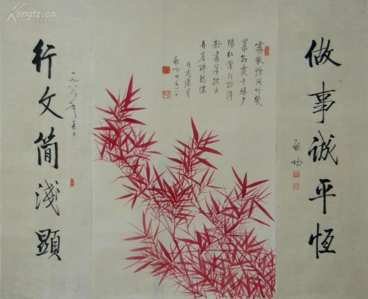 当代著名书画家 【启功】花卉中堂