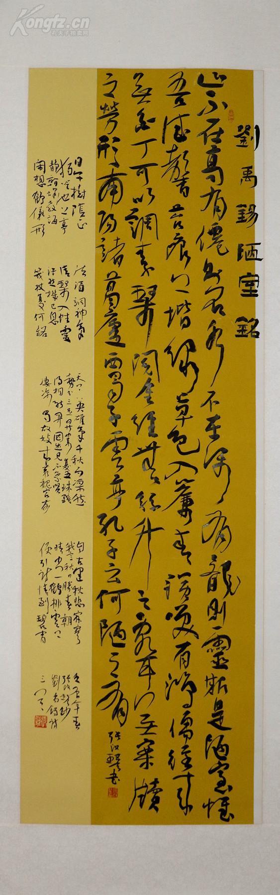 中国书法家协会副主席、甘肃省文史馆馆员 【张改琴】书法