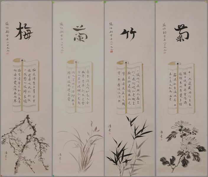 老一辈艺术家【 张伯驹 潘素】合作,梅兰竹菊四条屏