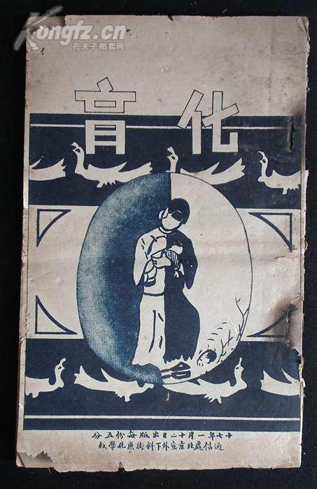 中华民国十七年【育化】创刊号
