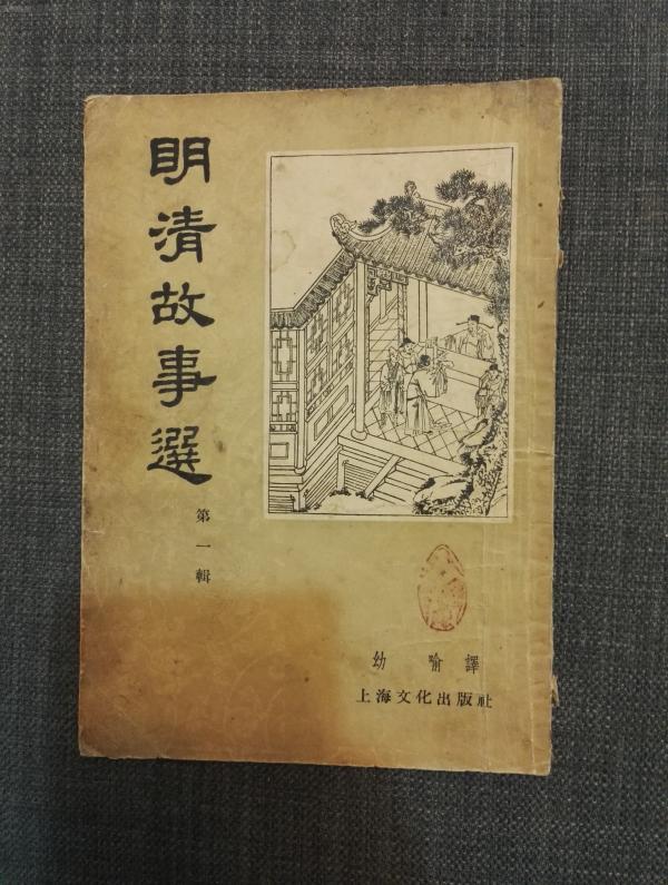 明清故事选 第一辑  幼喻译  1956