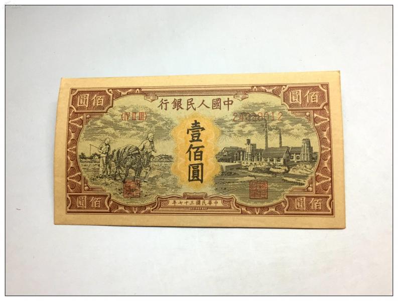 7P96 中国人民银行 壹佰圆 中华民国三十七年 第一套人民币 钱币 中国纸币 民国纸钱 老纸币 旧币收藏