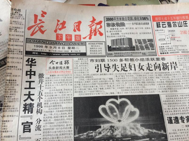 老报纸收藏~1998年长江日报下午版~9-8