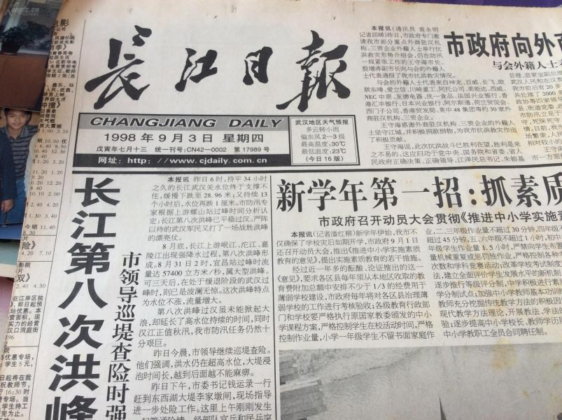 老报纸收藏~1998年长江日报~9-3
