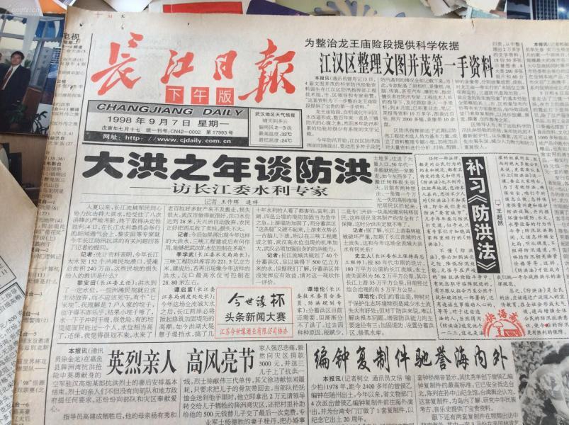 老报纸收藏~1998年长江日报下午版~9-7