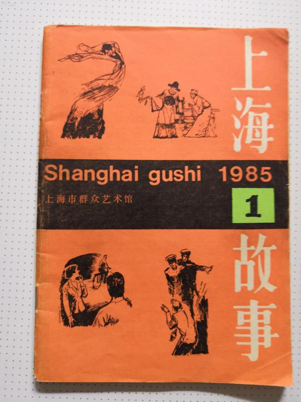 创刊号:上海故事(《上海演唱》改刊试刊)