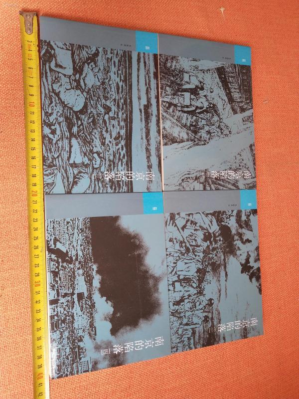 不合并邮资)南京大屠杀 4本一套。   连环画,横着翻看,32开少见连环画,都是当年的老照片,还有画。 软精装有收藏价值。存35,不多说了36*33cm超大开本。 存332存34