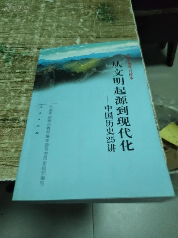 從文明起源到現代化:中國歷史25講