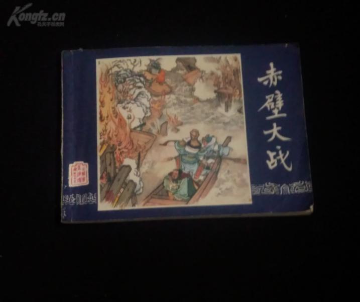 《赤壁大戰》老版連環畫本
