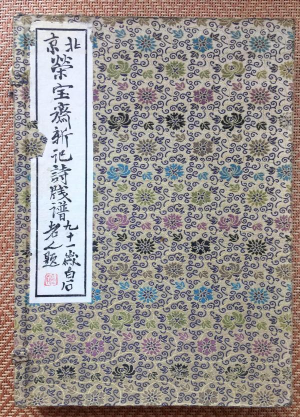 大珍本--1955年榮寶齋木版水印《北京榮寶齋新記詩箋譜》一函兩冊一套全