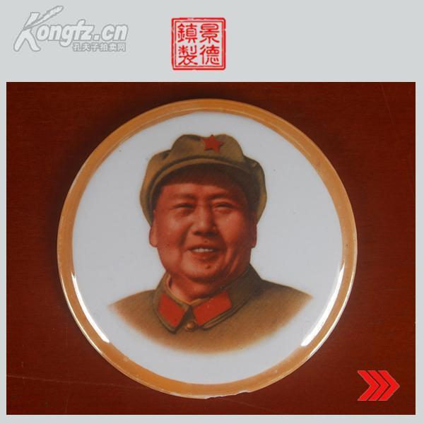 景德鎮文革老廠貨瓷器/精品收藏/毛主席像章紀念章