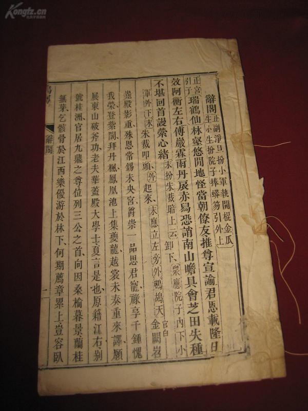 清代白棉紙,鳴鳳記與鐵冠圖合訂一冊