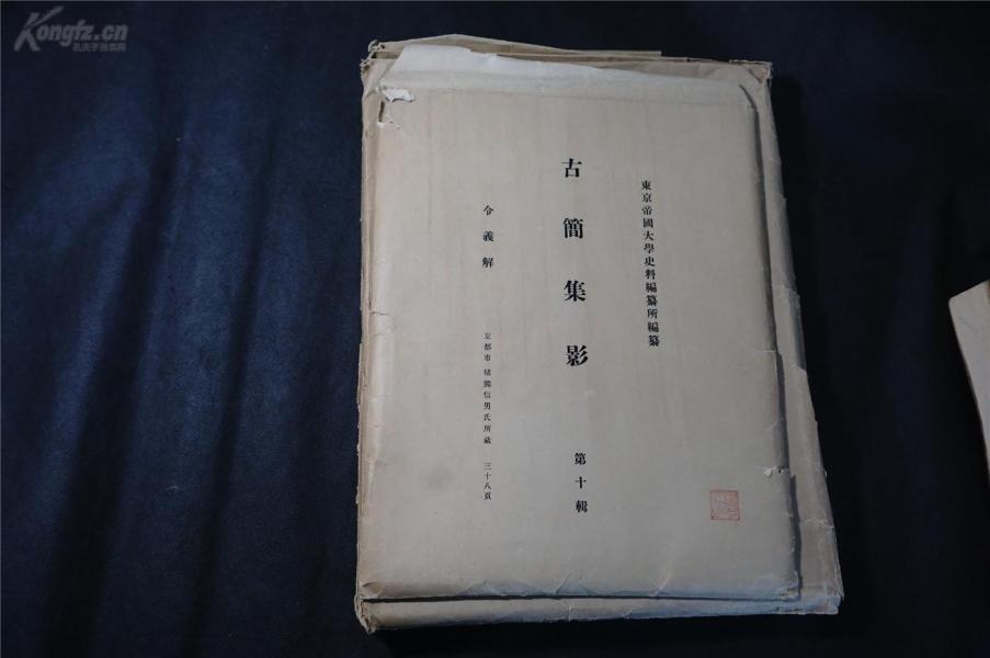 大開本,珂羅版 書法《古簡集影》(每一代內頁全),四袋170多頁。昭和5年 (1930年)