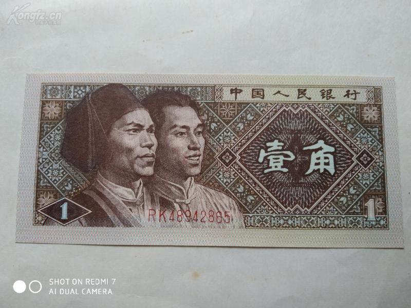 人民幣(一角紙幣)