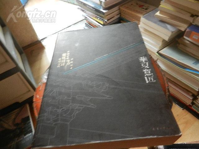 華夏意匠:中國古典建筑設計原理分析
