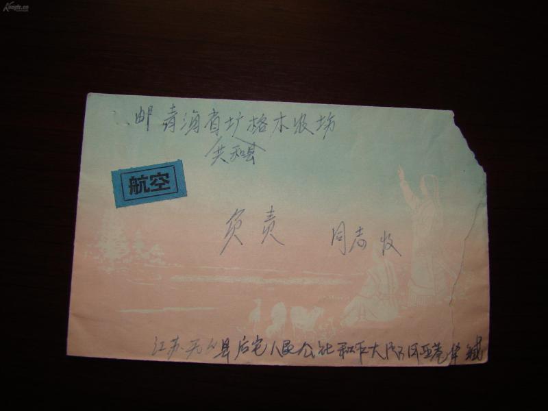 1967年江蘇寄青海省農場航空實寄封。美術信封見圖。