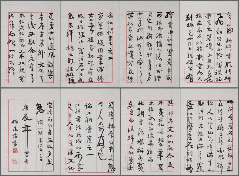 天津市书协副主席【孙伯翔】书法册页