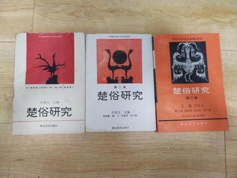 【民俗研究類套書】楚俗研究(一至三集全,內容精彩,量小套書)