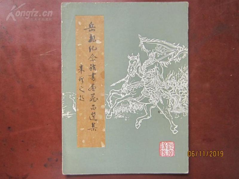 岳飛紀念館書畫藏品選集(一)
