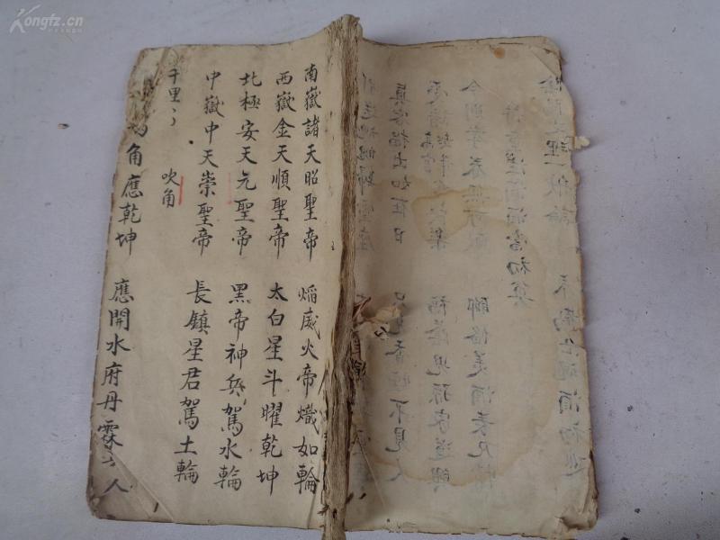手抄本《吹角》清,1冊全,大開本,62面,長24cm14cm,品如圖。