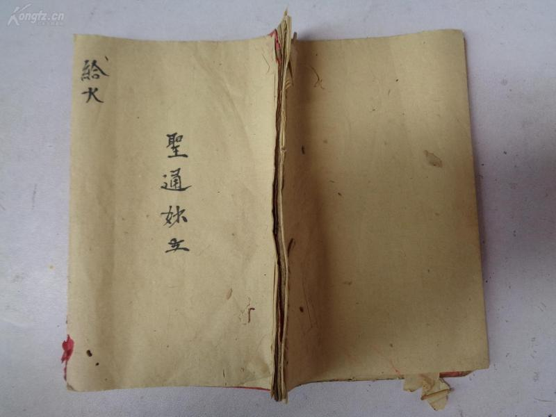 手抄本《圣通妙法》清,1冊全,20面,長17cm11.5cm,品如圖。
