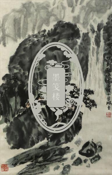 近代著名畫家、關東畫派主要領軍人物之一 馬學鵬 水墨畫作品《山澗泉鳴》一幅(紙本立軸,鈐印:馬學鵬) HXTX129212