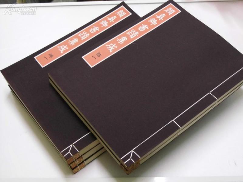 《顏真卿書跡集成》 5厚冊全。 美濃紙豪華線裝巨冊。碑3冊,帖2冊 書法字帖,重約10公斤,日本精印