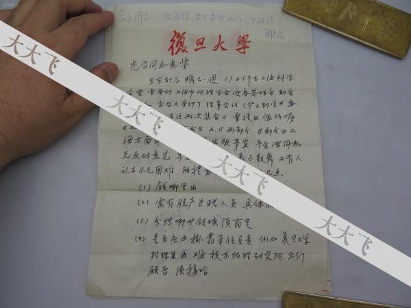 中國核能之父 盧鶴紱信札2頁一通 上頁有周光召批語