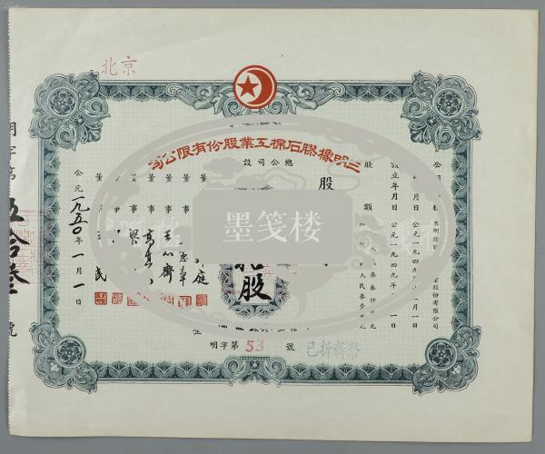 1950年 時任三明橡膠石棉工業股份有限公司董事長 周錦庭、董事 孟寧章、王心齋、呂桂至等簽發 股票一件  HXTX132122