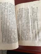 人民公敌 蒋介石 见图 品自鉴
