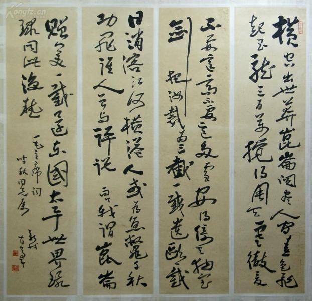 【費新我】現代著名的書畫家 中國四大名筆之一 杰出的左筆書法家 書法四屏