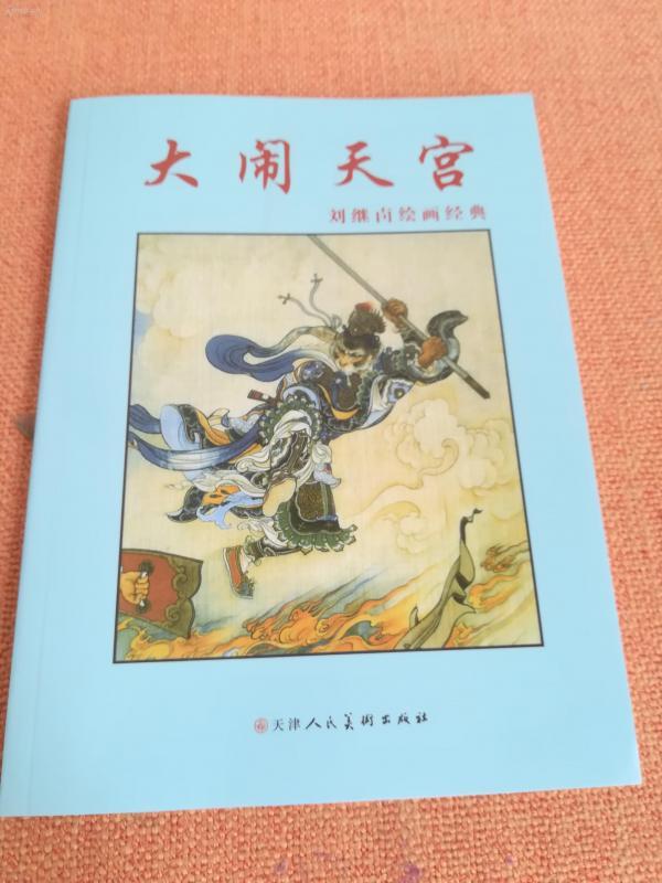 大鬧天宮   16開本,名家劉繼卣繪畫, 11年天津美術出版, 軟皮精裝,升值無限將來。 存32