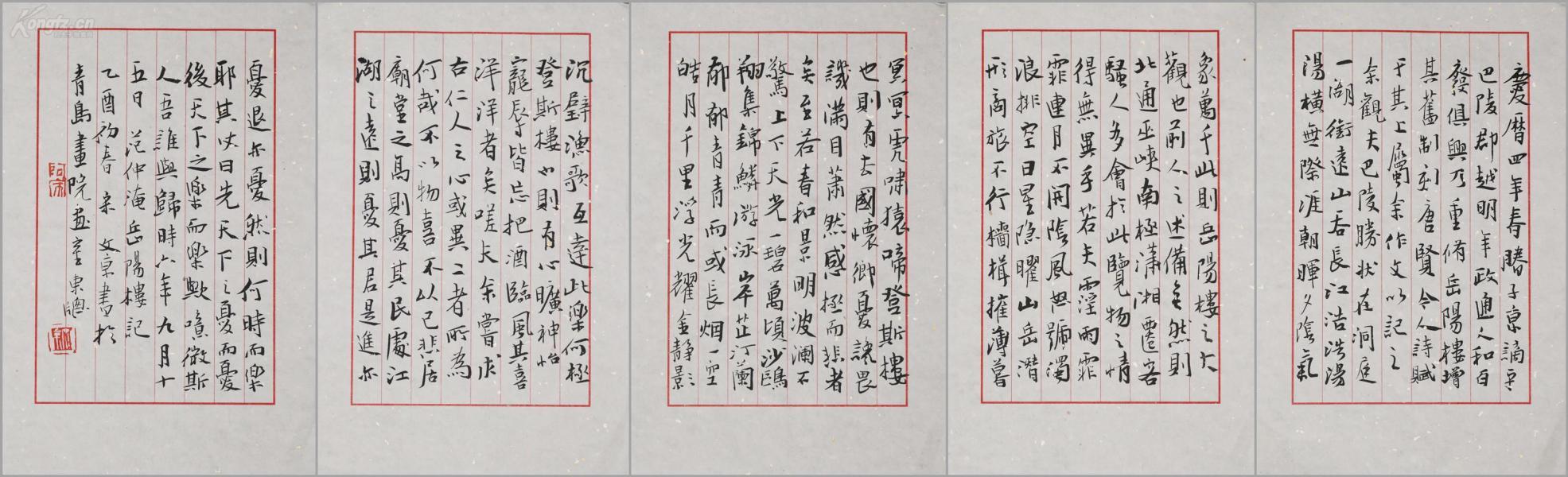 青島市書法家協會副主席 【 宋文京 】 書法冊頁5張一套