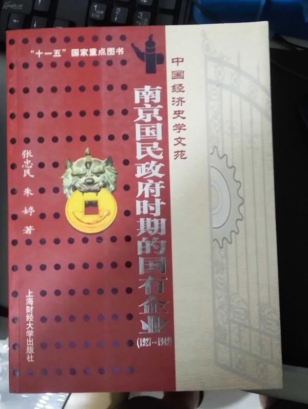 南京國民政府時期的國有企業1927--1949---上海財經大學出版社