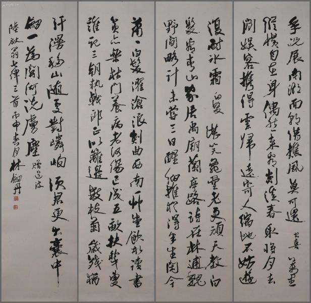 溫州市書畫院名譽院長【林劍丹】書法四條屏