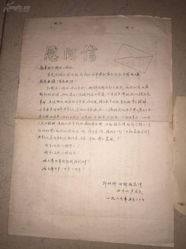 文革上海青浦红卫兵慰问信和1967年上海静安区油印传单二张合拍